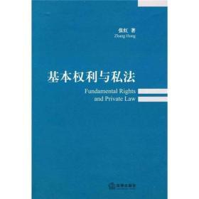 基本权利与私法