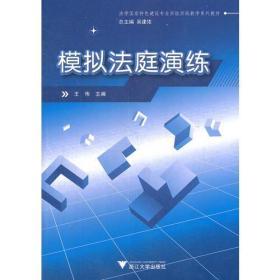 【二手包邮】模拟法庭演练 王伟 浙江大学出版社