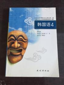 韩国语4  北京大学朝鲜文化研究所  编
