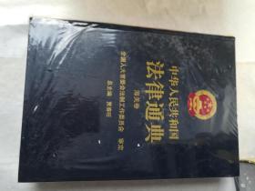 中华人民共和国法律通典第35卷 海关卷