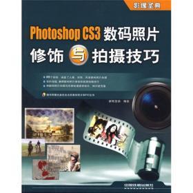 影象圣典:Photoshop CS3数码照片润饰与拍摄技能