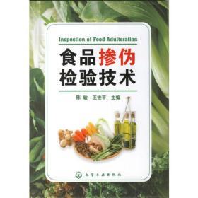 【二手包邮】食品掺伪检验技术 陈敏 王世平 化学工业出版社