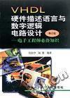 VHDL硬件描述语言与数字逻辑电路设计:电子工程师必备知识