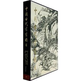 中国古代书画图目-一