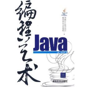 Java编程艺术