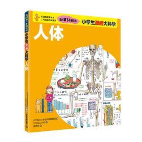 小学生漫画大科学——人体