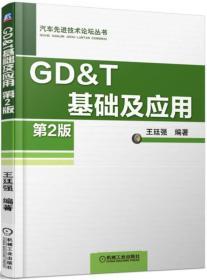GD&T 基礎及應用(第2版)