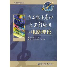 电工技术基础与工程应用·电路理论