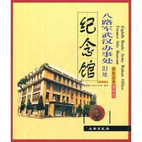 八路军武汉办事处旧址纪念馆/带你走进博物馆