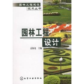 园林工程设计 袁海龙 化学工业出版社 9787502562601