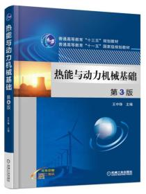 热能与动力机械基础(第3版)