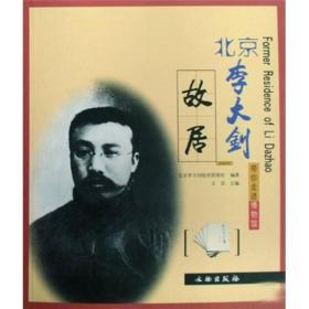 带你走进博物馆:北京李大钊故居
