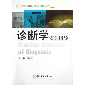 医学专科院校实验指导用书:诊断学实训指导