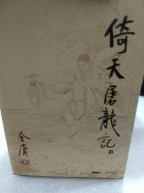 金庸作品集《倚天屠龙记》四册全