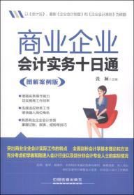 商业企业会计实务十日通(图解案例版)