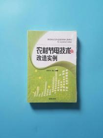 农村节电技术与改造实例