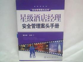 星级酒店经理安全管理案头手册