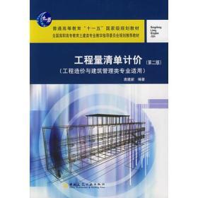 工程量清单计价(第二版)(工程造价与建筑管理类专业适用)