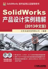 现货-SolidWorks产品设计实例精解-SolidWorks软件应用认证指导用书-(2013中文版)-(含2DVD)