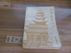 临漳县地名志