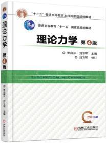 理论力学(第4版)