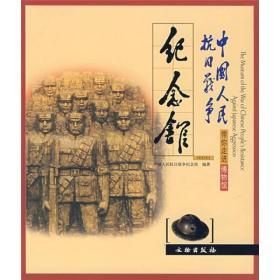带你走进博物馆:中国人民抗日战争纪念馆