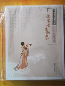 荣宝斋木版水印
