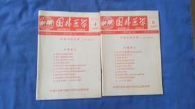 国外医学 中医中药分册1997年. 第.4.6期
