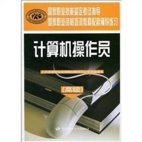 计算机操作员(高级):国家职业资格培训教程配套辅导练习