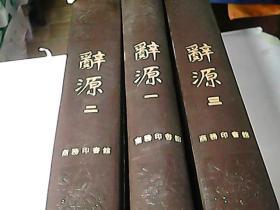辞源(修订本)(1-3)缺第4卷