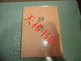 辞源(三)(修订本)(硬精装)