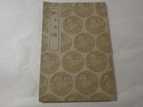 丛书集成初编(补印本):《绘林题识 画跋》.