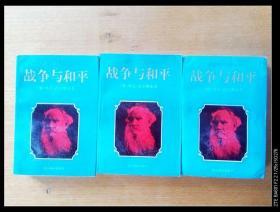 战争与和平(上中下三册全)    1995年1版1印,近九五品(北京燕出版社老版)