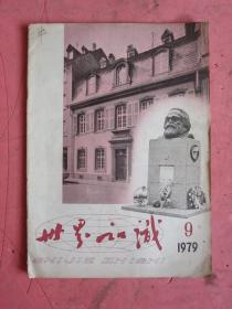 世界知识(1979.9)