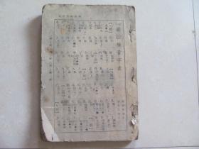 民国 潮汕检音字表