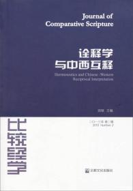 比较经学:诠释学与中西互释(2013年第2辑)