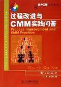 过程改进与CMM实践问答