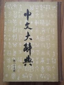 中文大辞典 第二十九册