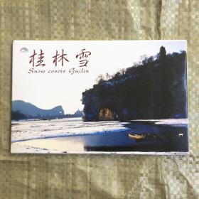 明信片:桂林雪  10张