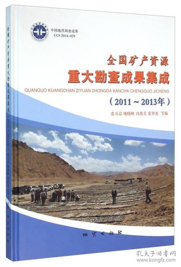 全国矿产资源重大勘查成果集成(2011-2013年)