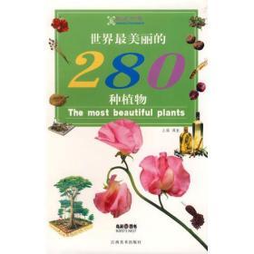 世界最美丽的280种植物 溥奎 江西美术出版社 9787807490333
