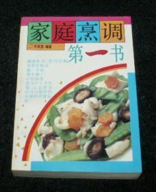 家庭烹调第一书