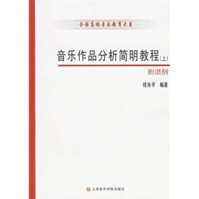 音乐作品分析简明教程(上下册)