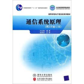 通信系统原理(第2次修订本)
