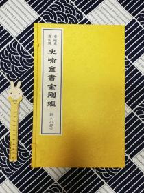 史喻盦书金刚经 附心经 一函一册 宣纸线装