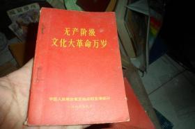 无产阶级文化大革命万岁(扉页毛林像)