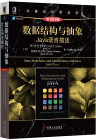 数据结构与抽象:Java语言描述(原书第4版)