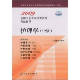 2009全国卫生专业技术资格考试指导  护理学(中级)
