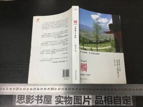 触:台湾娘子上梁山【32326】