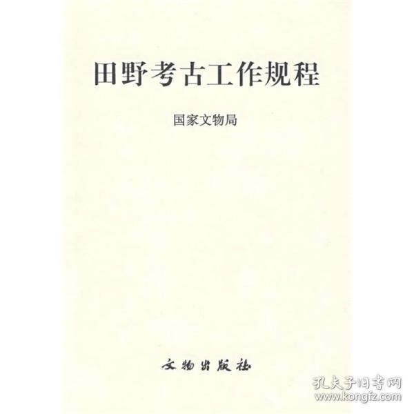 田野考古工作规程